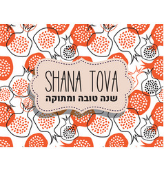 Shana tova happy new year in hebrew rosh vector