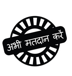 Vote now stamp in hindi vector