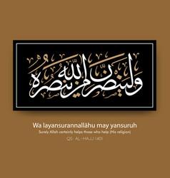 Surah al-hajj verse 40 vector