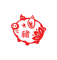 pig lunar year symbol vector image