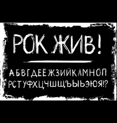 hand drawn russian alphabet vector image vector image