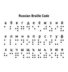 Braille cyrillic alphabet letters vector