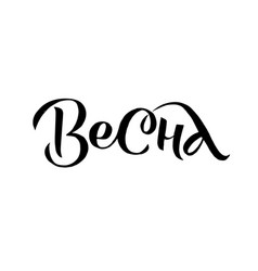 greeting card or poster with lettering in russian vector image