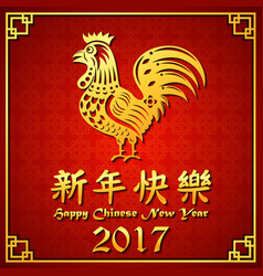 Happy chinese new year 2017 card and gold rooster vector