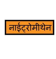 Nitromethane stamp in hindi vector