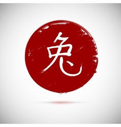 zodiac symbols calligraphy rabbit on red vector image
