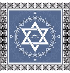 Holiday Shalom hebrew design with David star - jew vector image vector image