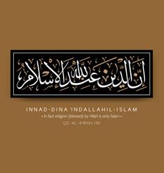 Surah al-imran verse 19 vector