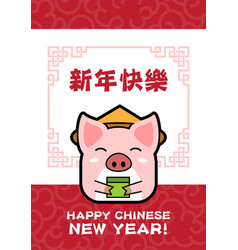chinese new year 2019 greeting card template vector image