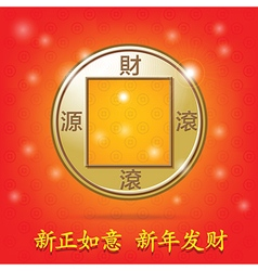 Happy Chinese New Year with antique gold coin vector