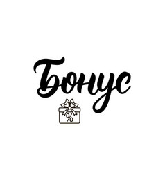 bonus brush pen lettering word in russian vector image