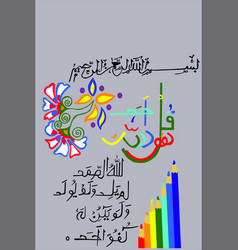 Sura ikhlas with design vector