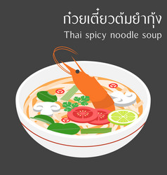thai spicy noodle soup with thai alphabet vector image