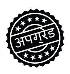 Upgraded stamp in hindi vector
