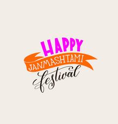 Happy janmashtami label design vector