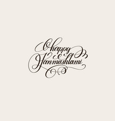 calligraphy lettering inscription happy vector image