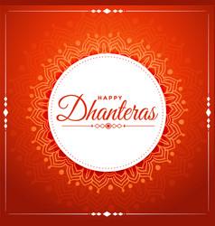 Decorative happy dhanteras festival wishes vector