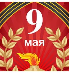 9 mai fire vector image