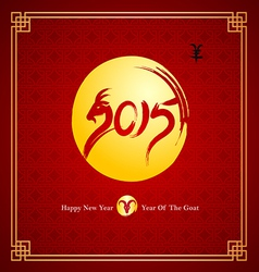 chinese new year 2015 3 vector image