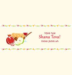 rosh hashanah banner with jewish holiday symbols vector image