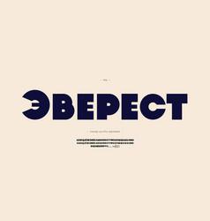 Cyrillic font bold style - russian alphabet vector