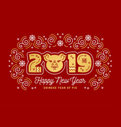 chinese new year greeting card year pig vector image