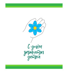 childrens day 2017 in russia vector image