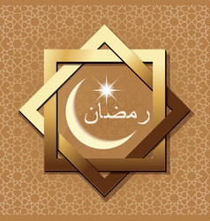 Ramadan logo design vector