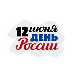 Russia day june 12 - inscription in russian vector