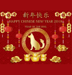 2018 happy chinese new year vector