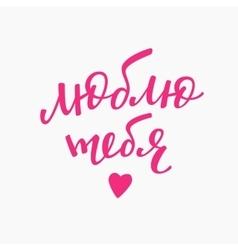 Love romantic Russian Typography vector image vector image