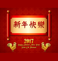 Chinese new year festive card with scroll and chin vector