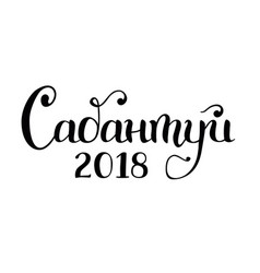 Calligraphy lettering of sabantuy 2018 in cyrillic vector