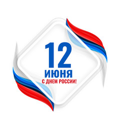 12th june happy russia day celebration poster vector