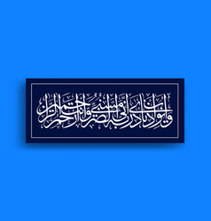 Surah al-anbiya verse 83 vector