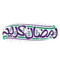 Greeting card for ramadan kareem vector