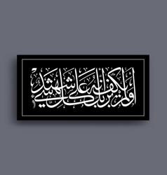 Surely allah is witness vector