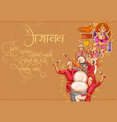 Indian people celebrating ganesh chaturthi vector