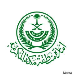 Coat arms mecca is a saudi arabia region vector