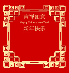 chinese frame with congratulations on chinese new vector image
