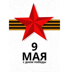 card with cyrillic lettering 9 may happy victory vector image