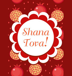 rosh hashanah poster flyer invitation greeting vector image