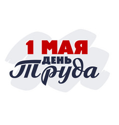 May 1 labour day - inscription on russian language vector