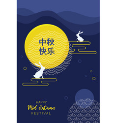 Mid autumn festival chinese and korean festival vector