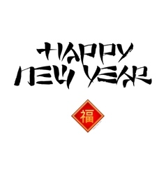 Chinese Calligraphy Happy New Year vector image vector image