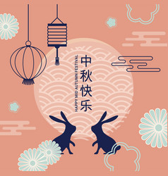 greeting card for mid autumn festival asian vector image