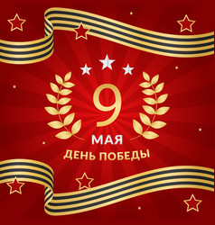 Flat russian victory day vector