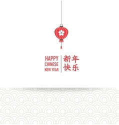 Chinese new year minimalistic clean design vector image