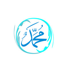 Prophet muhammads calligraphy with white vector