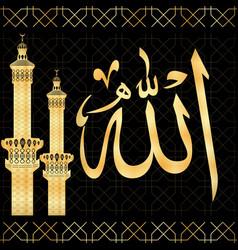 Allah eps 10 vector